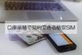 【2019年】口座振替対応の格安SIMを完全比較
