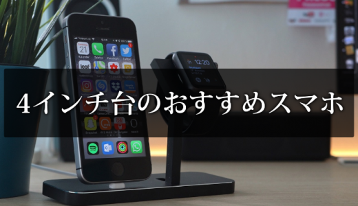 【2020年】4インチ台のコンパクトなスマホ8選(Android/iPhone)