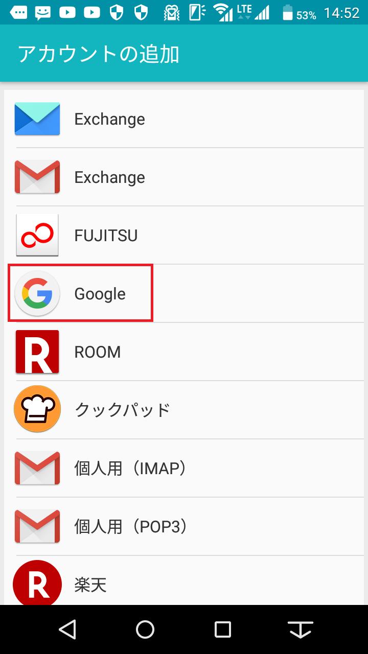 Googleアカウントの設定3