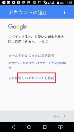 Googleアカウントの設定4