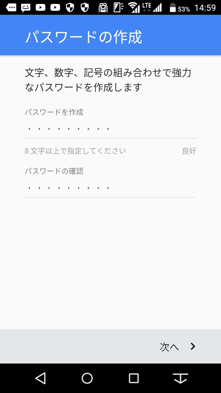Googleアカウントの設定 パスワード