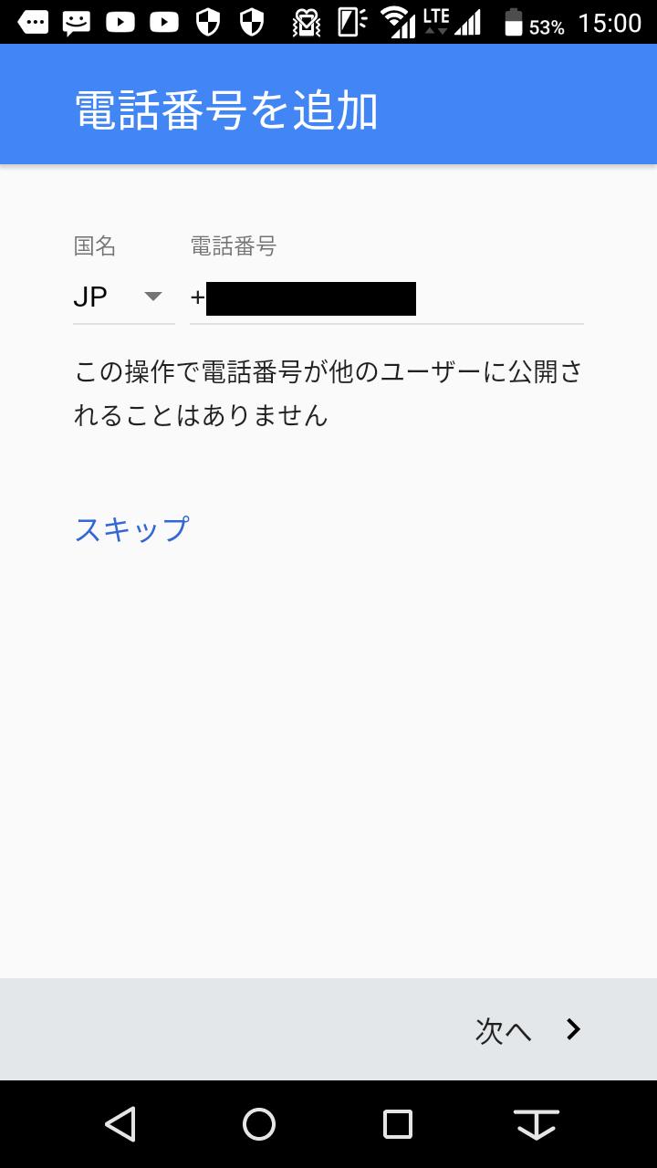Googleアカウントの設定 電話番号