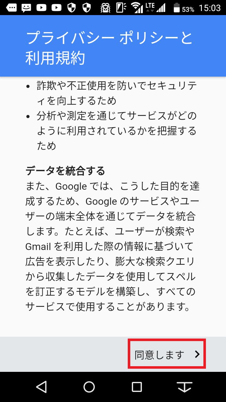 Googleアカウントの設定 規約