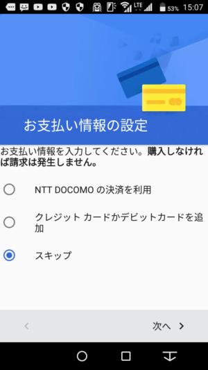 Googleアカウントの設定 支払情報