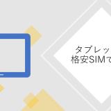 タブレットを格安SIMで使う