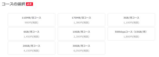 OCNモバイルONEの申し込み3