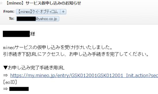 mineoの申し込み確定メール