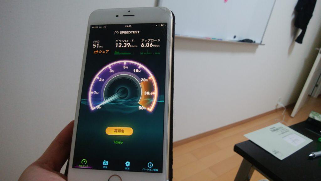 mineoAプランの通信速度3
