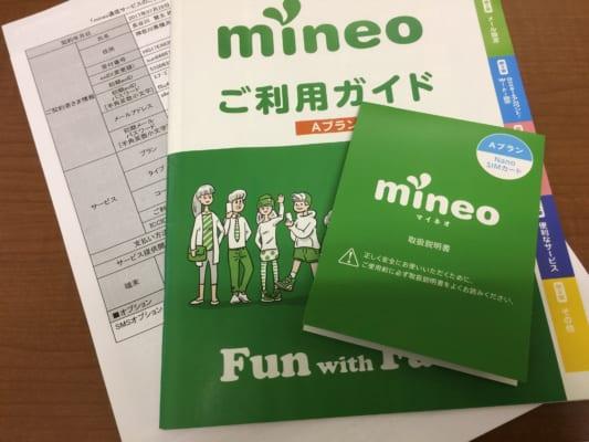 mineoのSIMカード到着