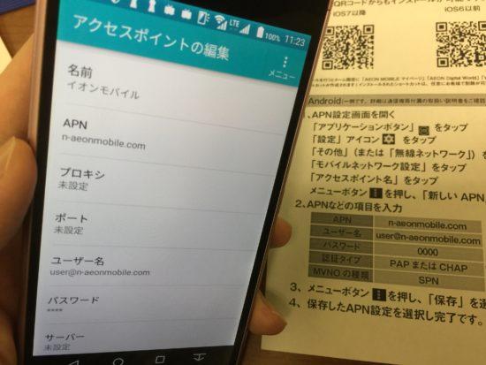 イオンモバイルのAPN設定