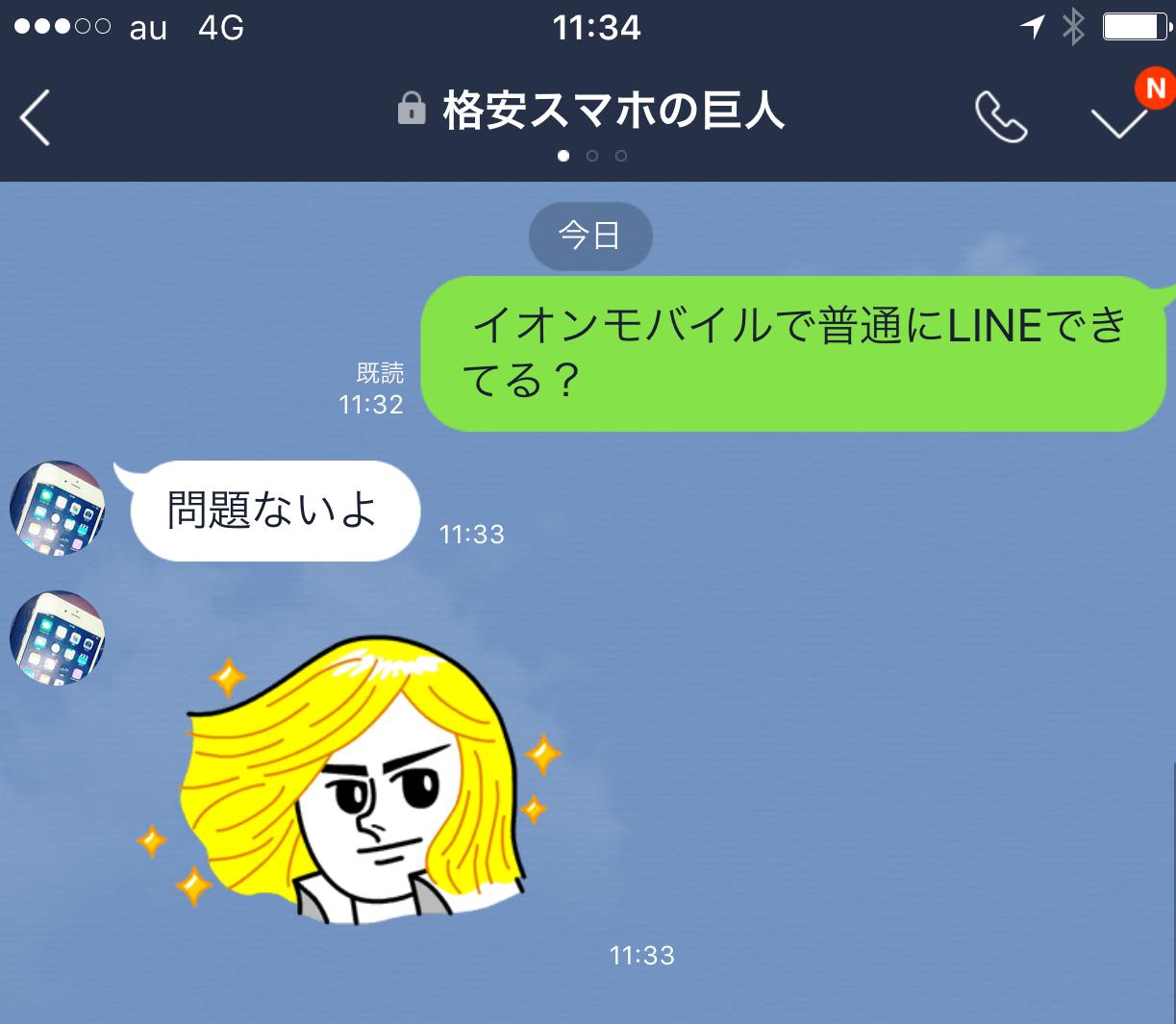 イオンモバイルでLINE