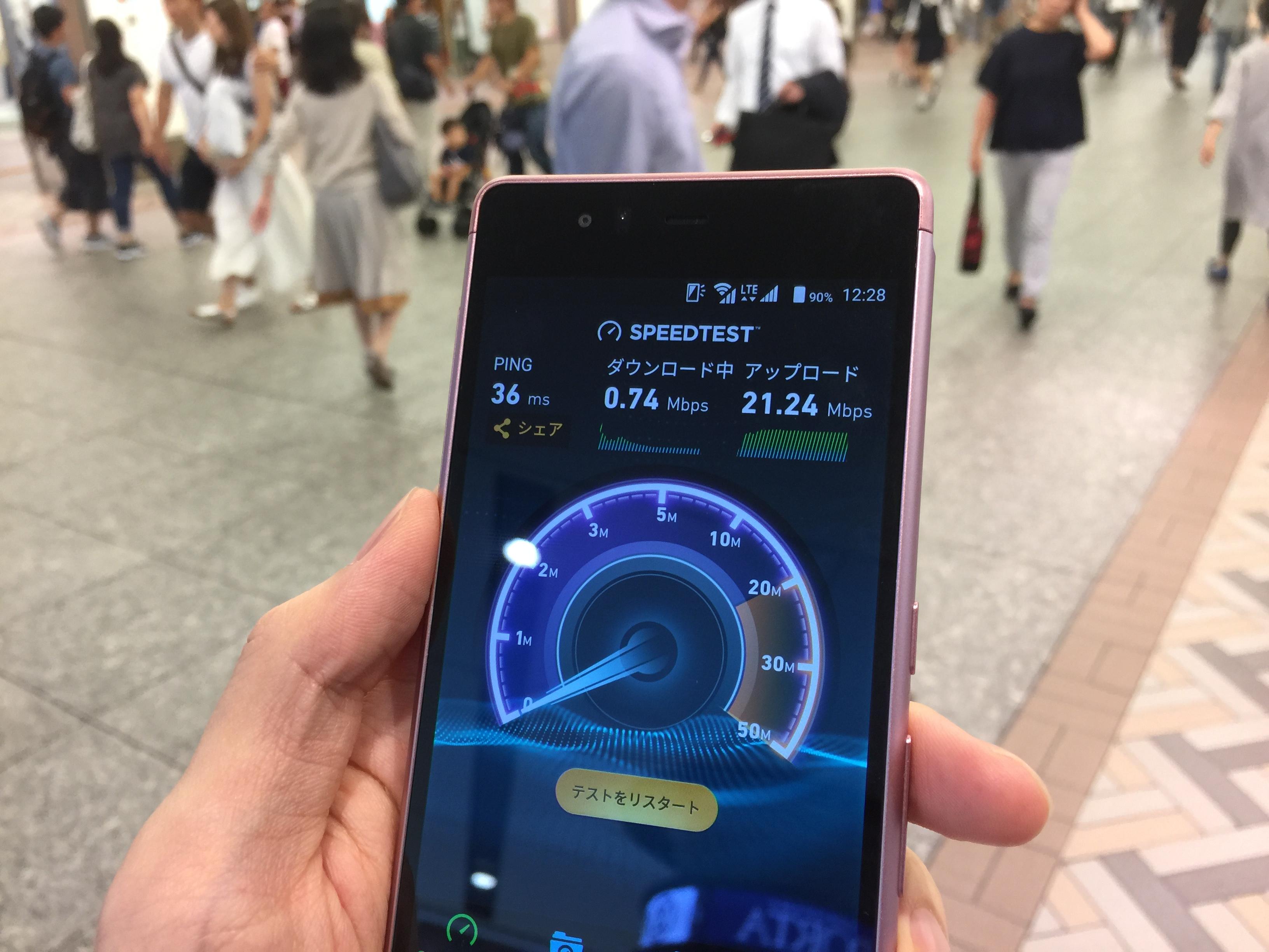 イオンモバイルの通信速度測定1