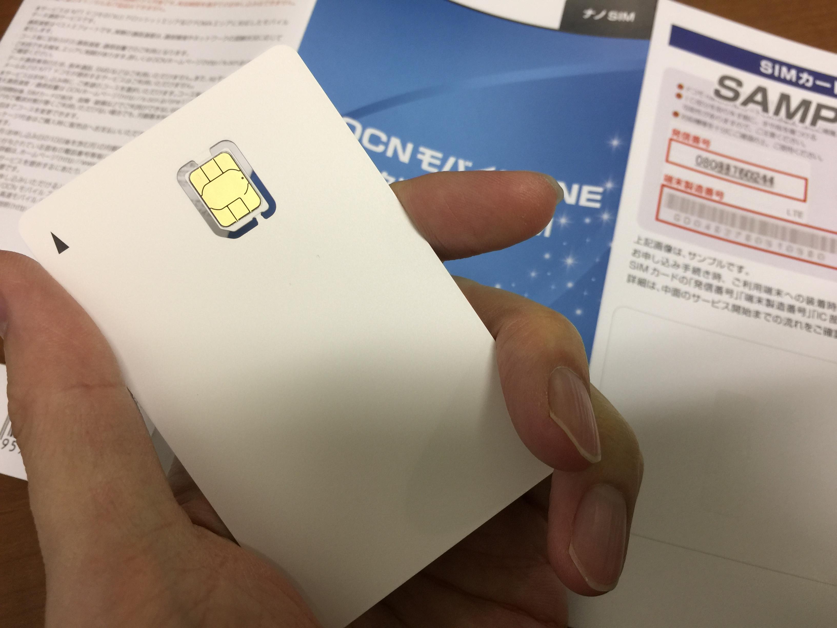 OCNモバイルONE SIMカードの設定