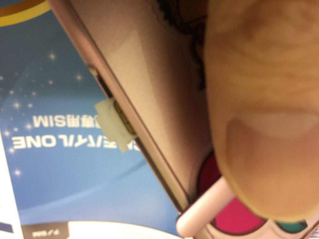 OCNモバイルONE SIMカードの設定2