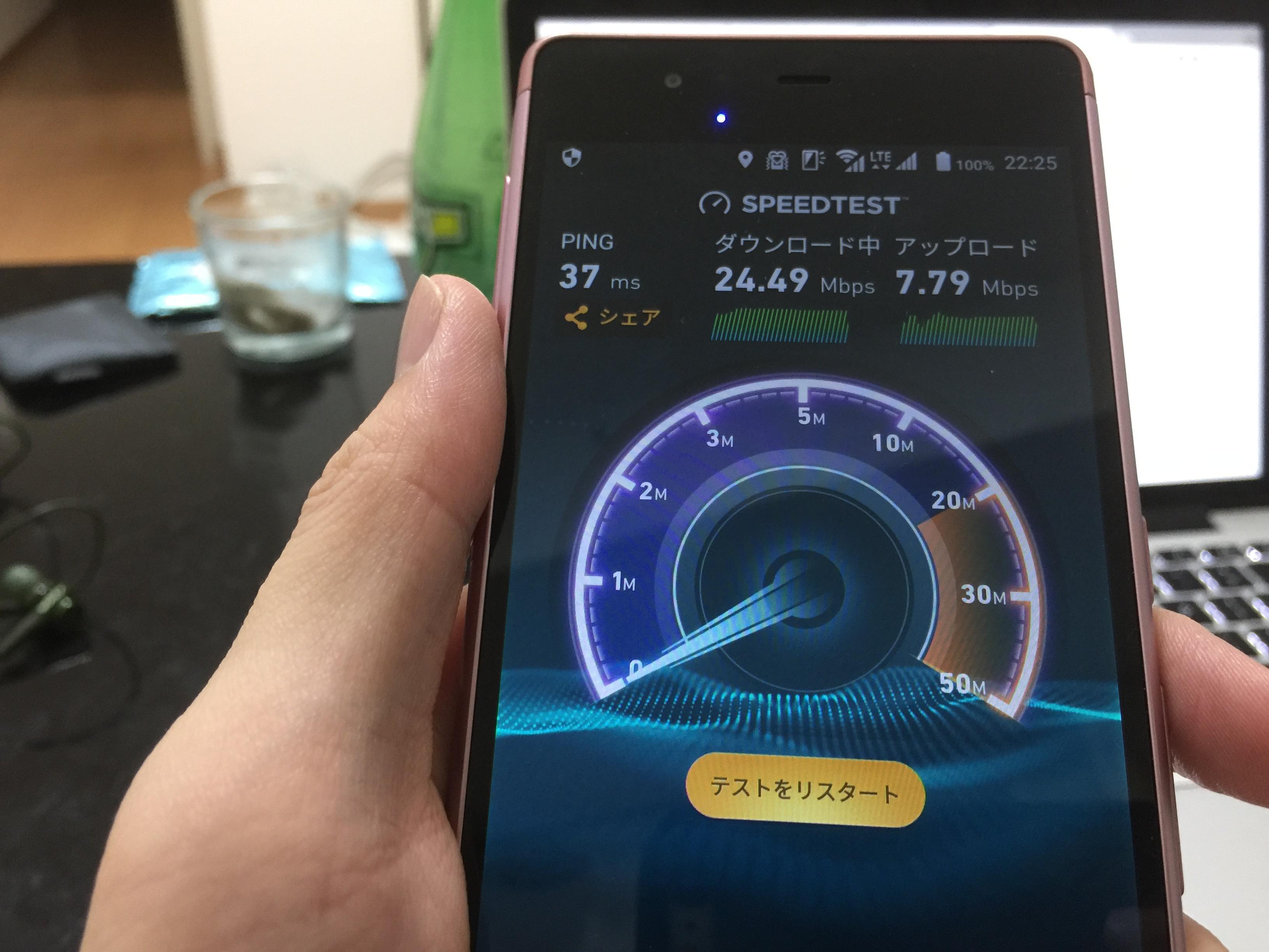 イオンモバイルの通信速度測定3