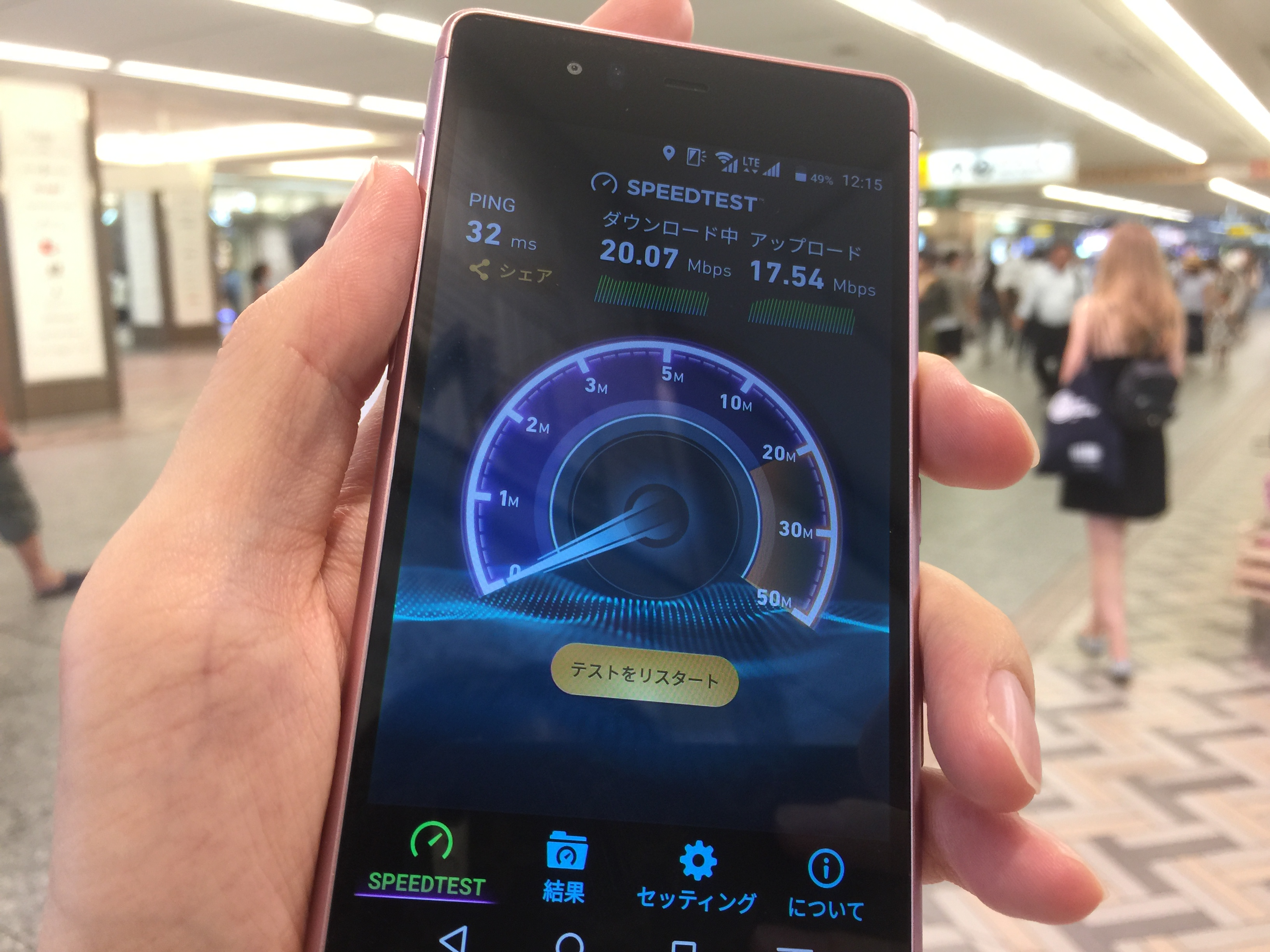 Y!mobileの通信速度
