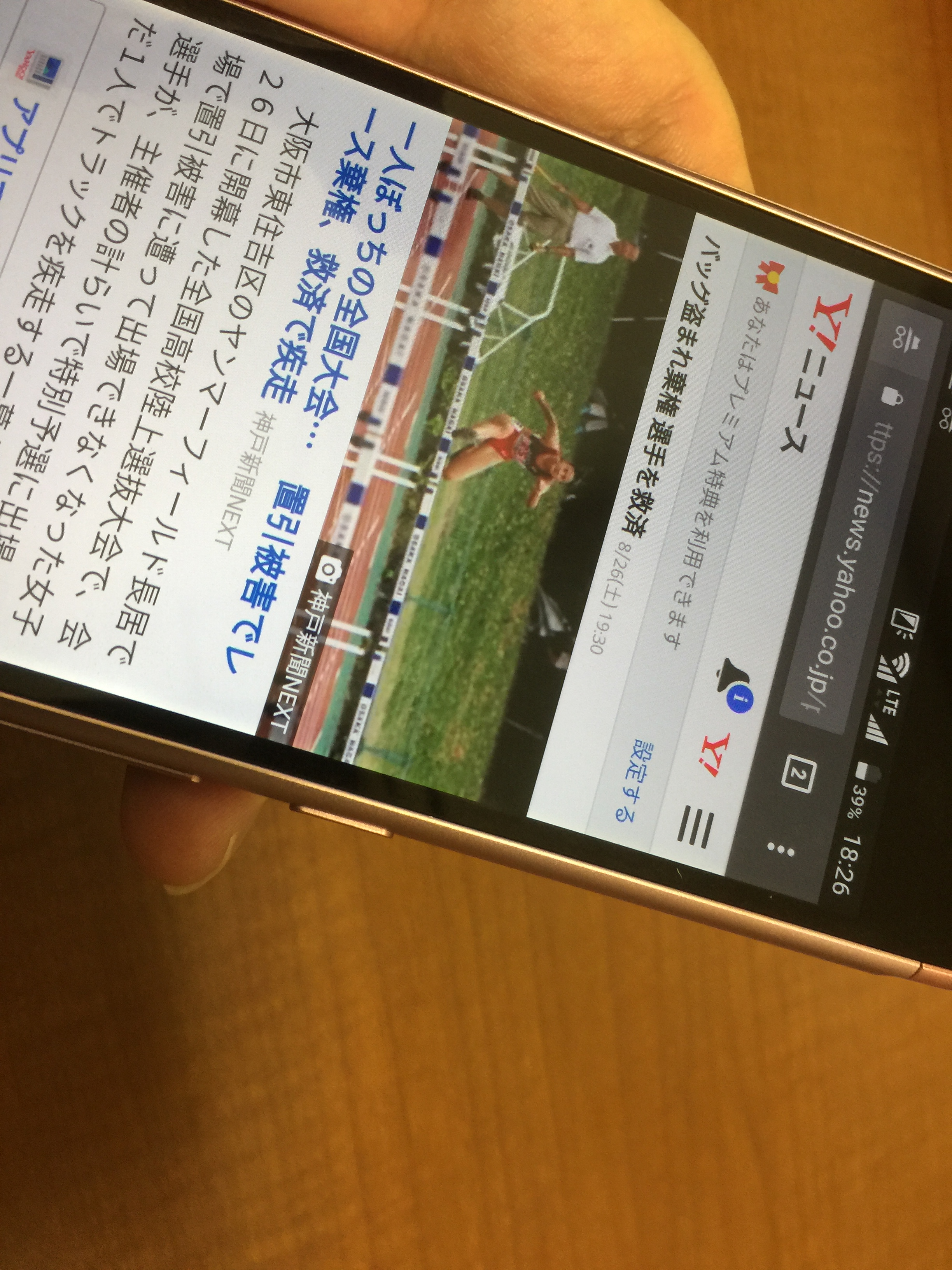 Y!mobileでネット