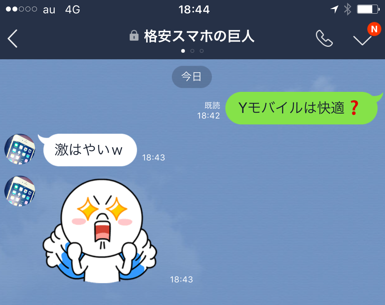 Y!mobileでLINE
