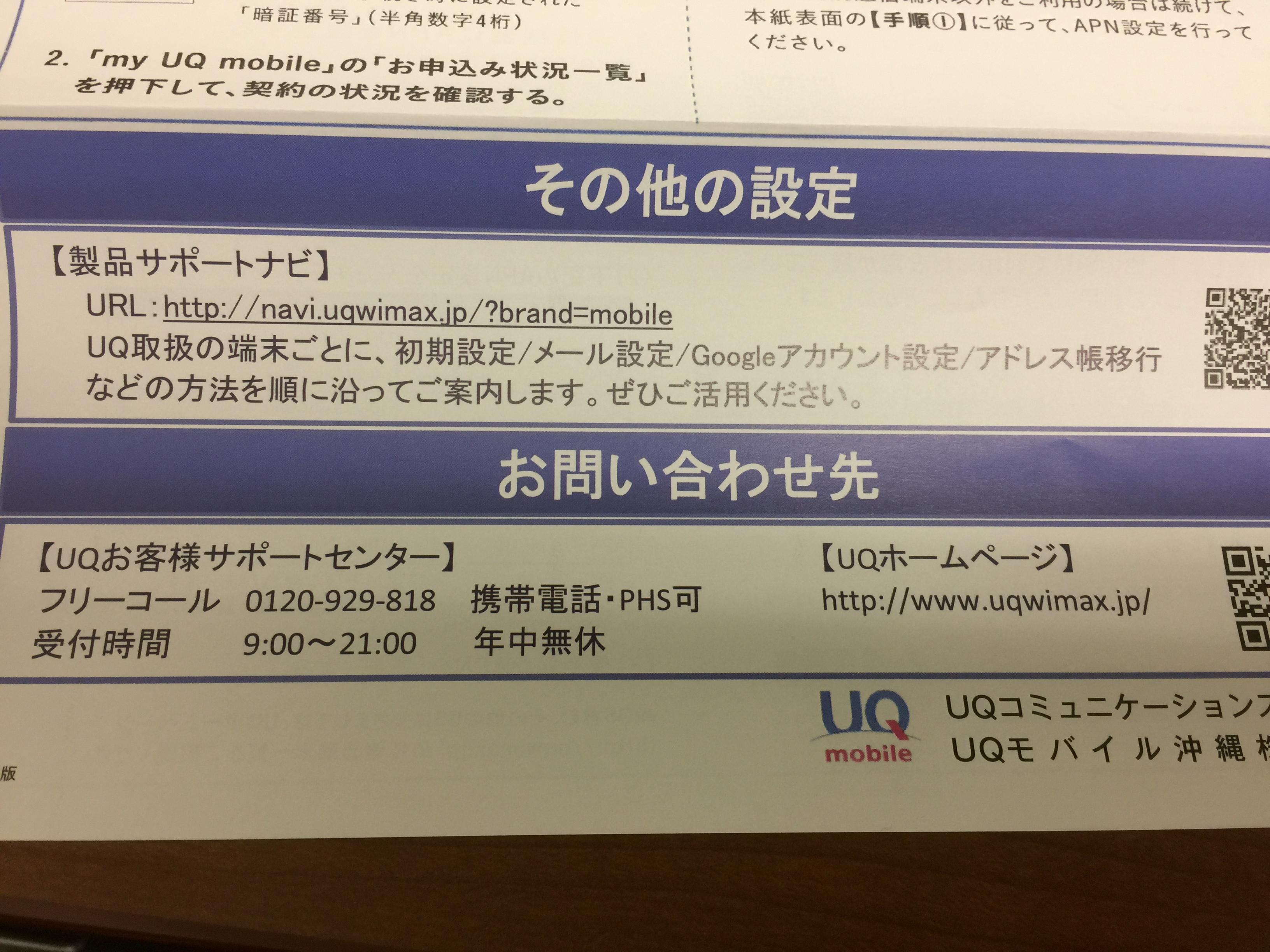 UQモバイルの設定8