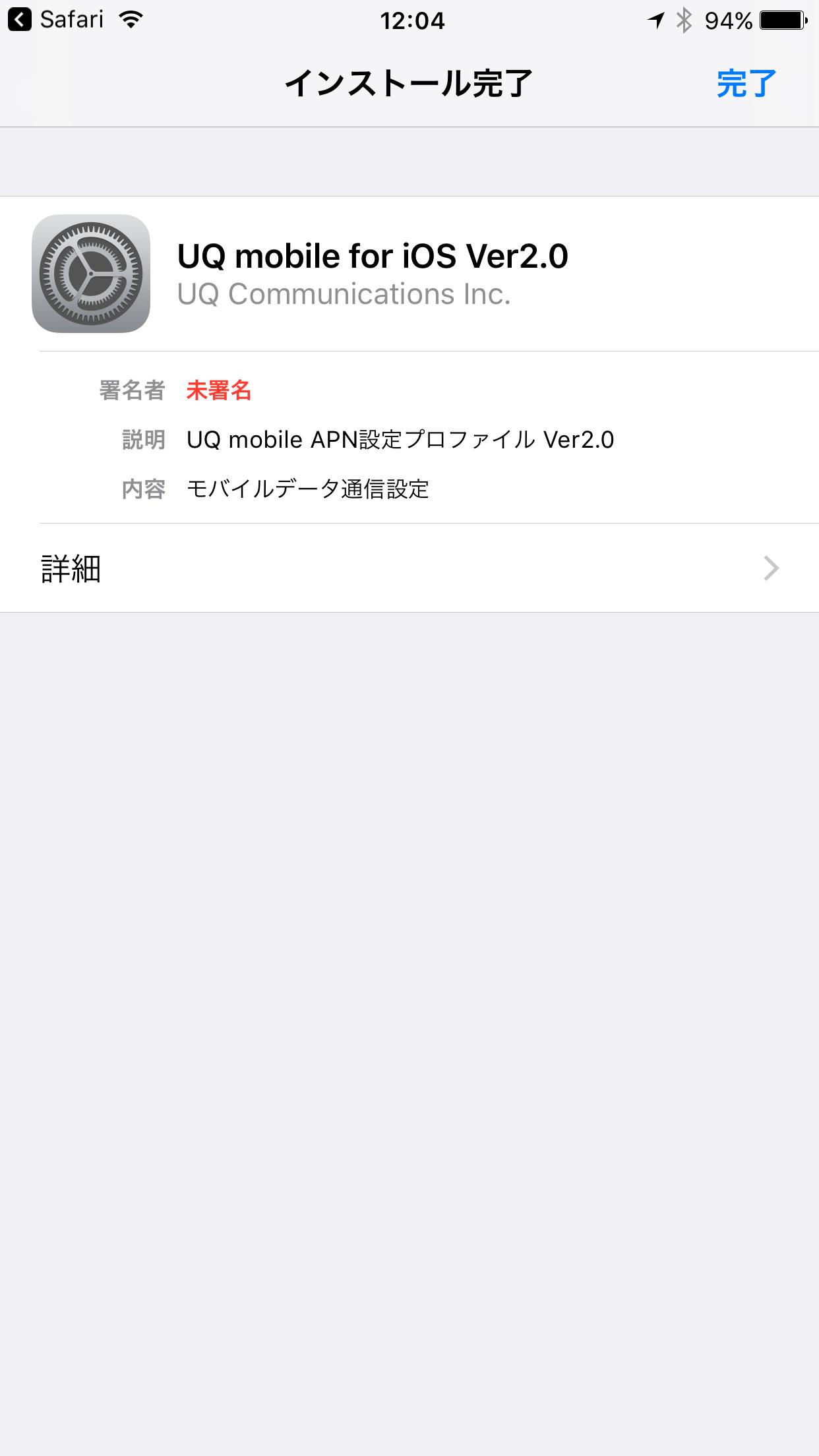 UQモバイルの設定6