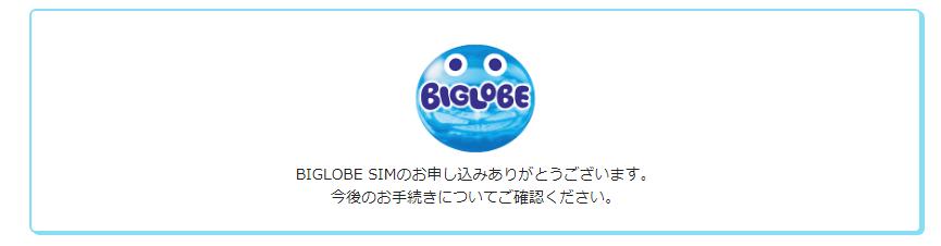 biglobe simの申し込み5