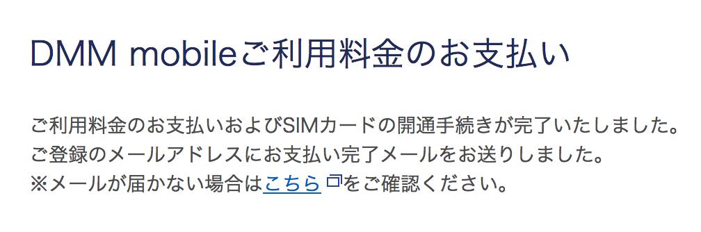 DMMモバイルの申し込み4