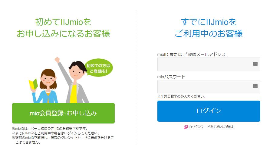 IIJmioの申し込み