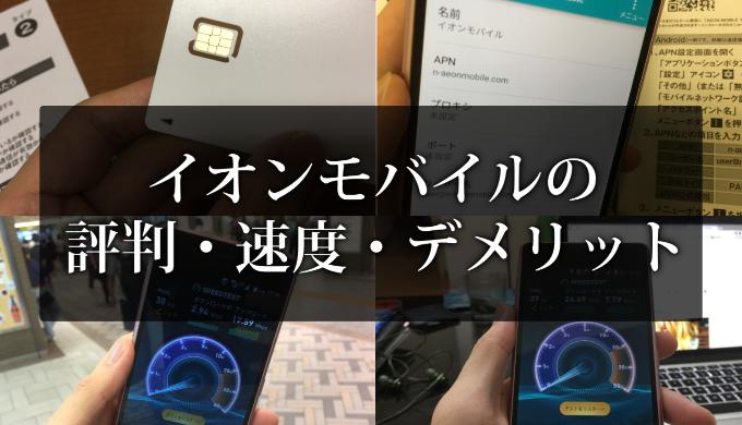 イオンモバイルの評判・速度・デメリット