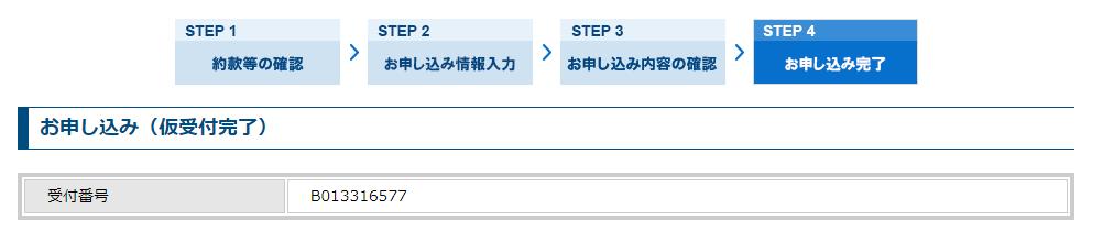 UQモバイルの申し込み3