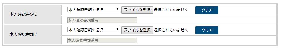 UQモバイルの申し込み4
