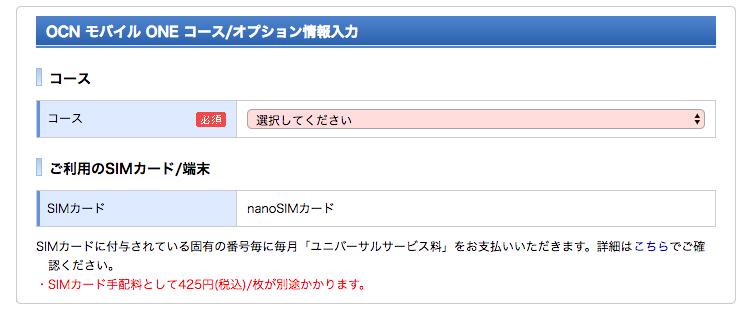 OCNモバイルONEの申し込み1