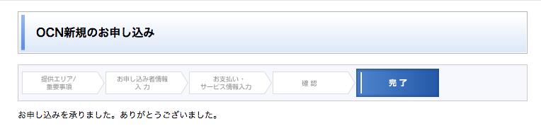 OCNモバイルONEの申し込み4