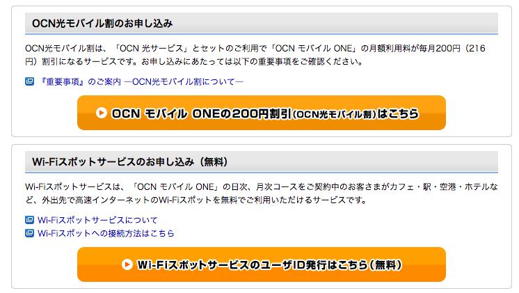 OCNモバイルONEの申し込み5
