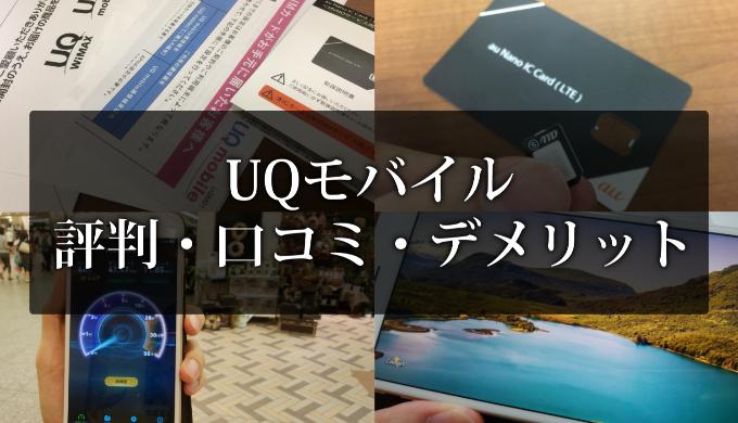 UQの評判・口コミ・デメリット