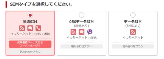 楽天モバイルの申し込み8