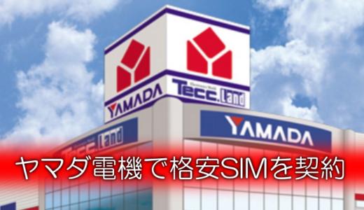 ヤマダ電機で格安スマホ・格安SIMは契約できるか完全調査