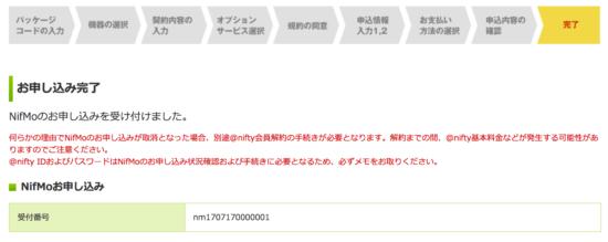 nifmo 申込み2