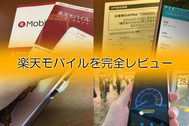 【2019年】楽天モバイルの通信速度と2年使った評判を体感レビュー