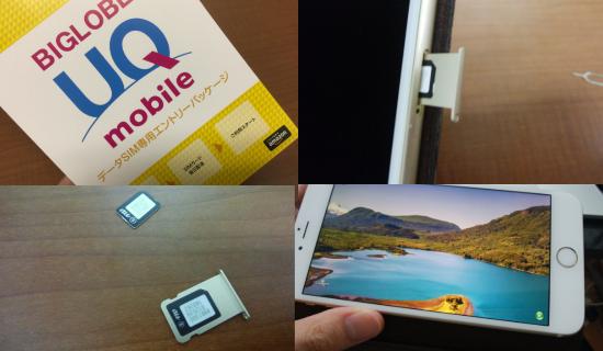 UQモバイルでiPhone