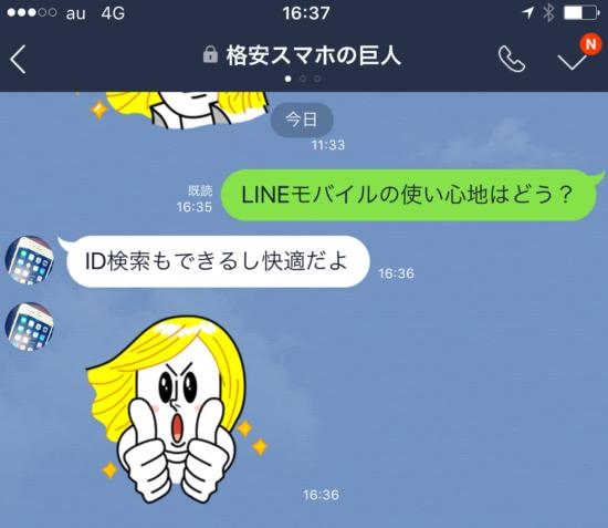 LINEモバイルでLINE
