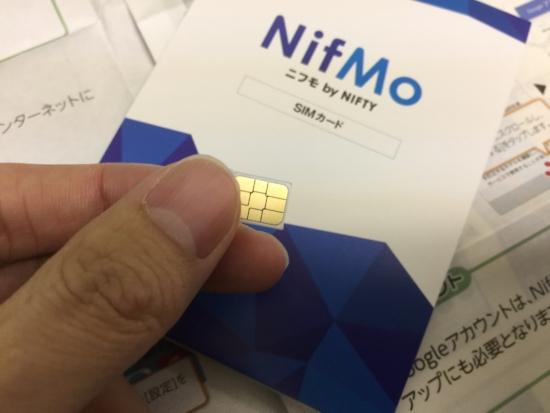 nifmo設定2