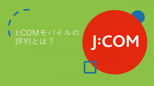 J:COMモバイルの評判とは?