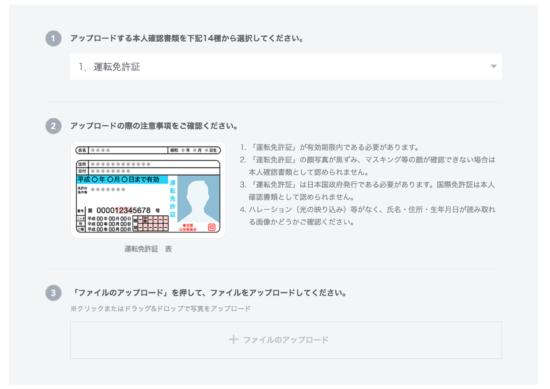 LINEモバイルの申し込み2