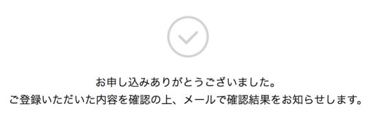 LINEモバイルの申し込み4