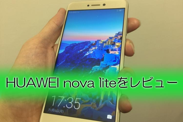 HUAWEI nova liteを実機レビュー!カメラ性能や購入情報も解説