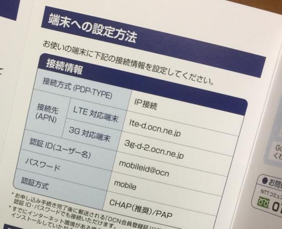 OCNモバイルONEのAPN情報