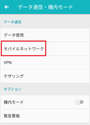 APN設定手順 モバイルネットワーク