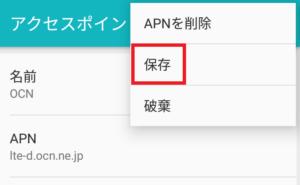 APN設定手順 保存