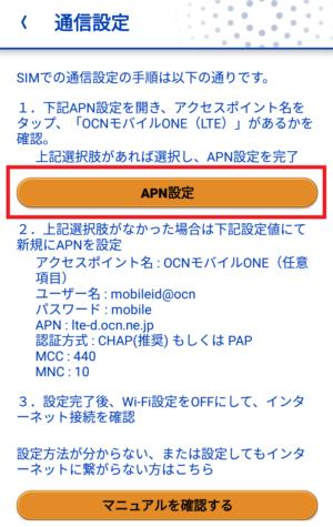 OCNモバイルONEアプリでAPN設定2