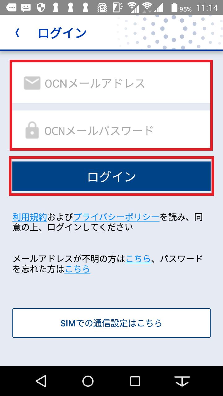 OCNモバイルONEアプリ ログイン